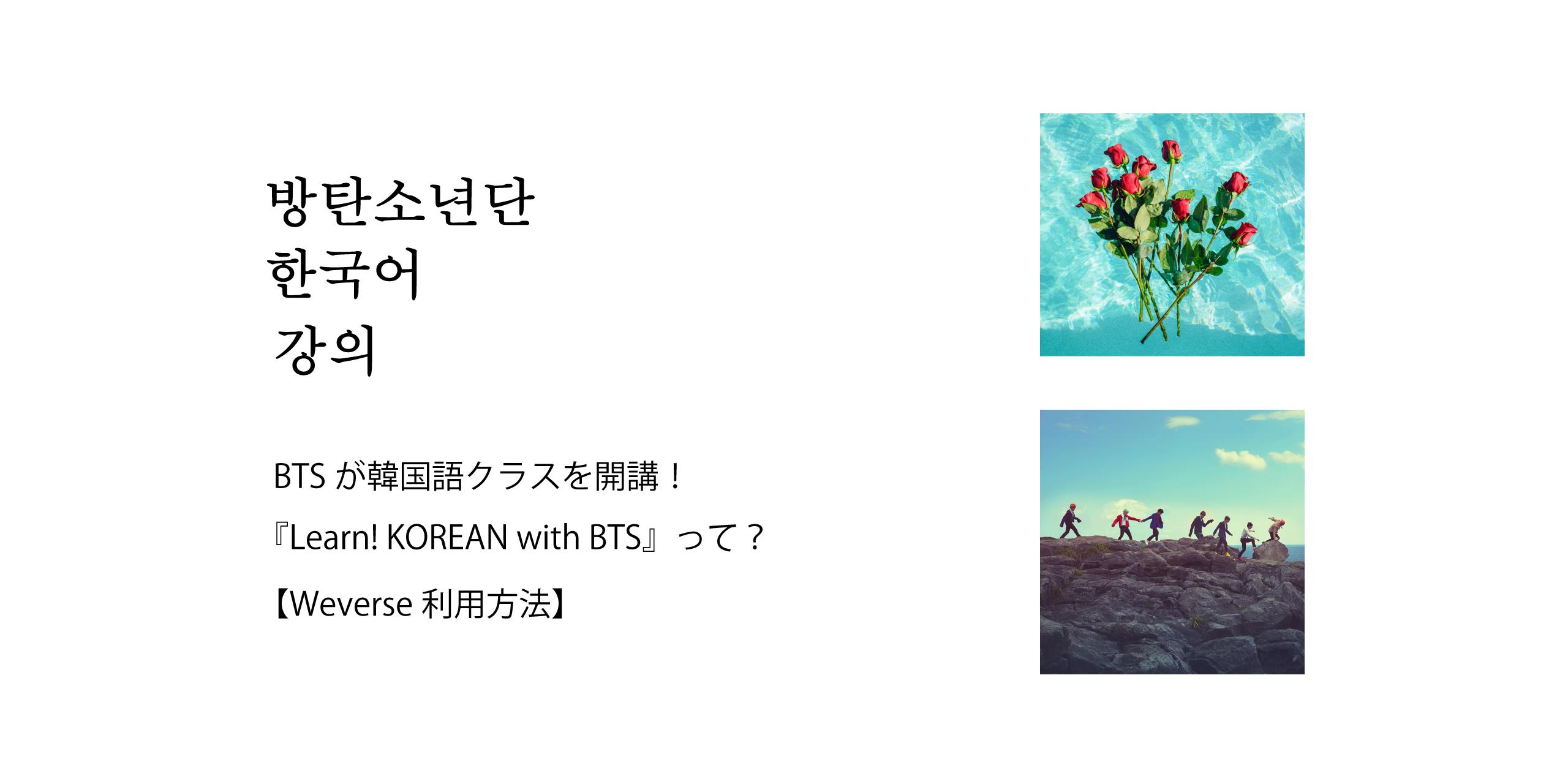 韓国 教材 Bts 語
