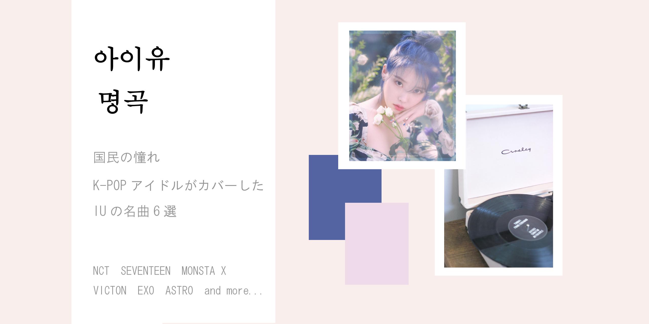 国民の憧れ♡K-POPアイドルがカバーしたIUの名曲6選【2020年最新版】