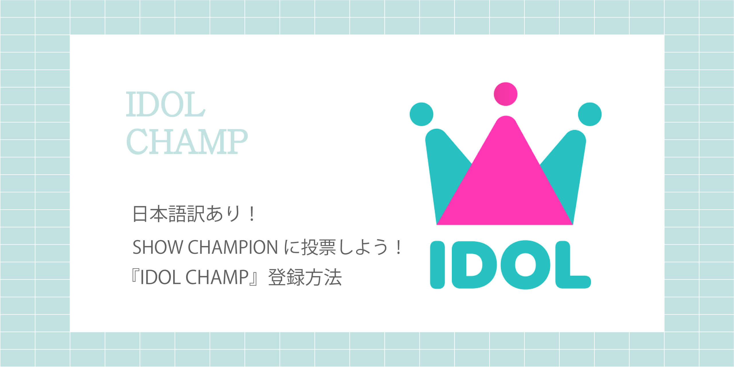 【2020最新版】日本語訳あり!SHOW CHAMPIONに投票しよう!『IDOL CHAMP』登録方法