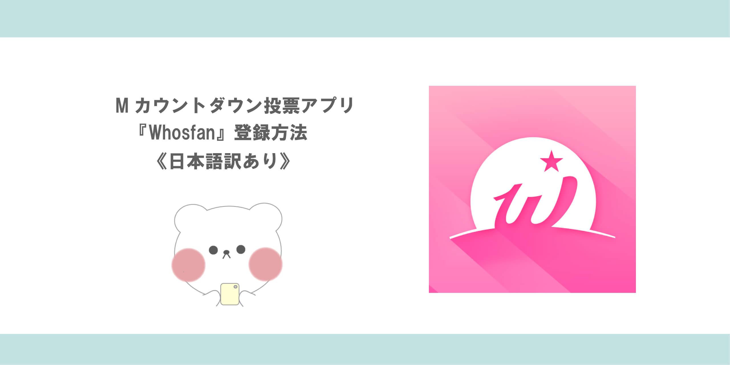 【2021年最新版】Mカウントダウンの投票アプリ『Whosfan』登録方法