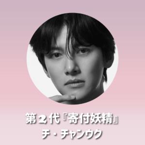 2021年7月第2代『寄付妖精』はチ・チャンウク♡誕生日記念